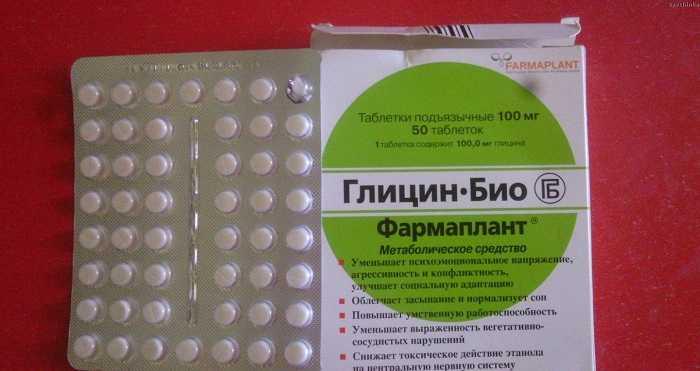 таблетки Глицин для беременной