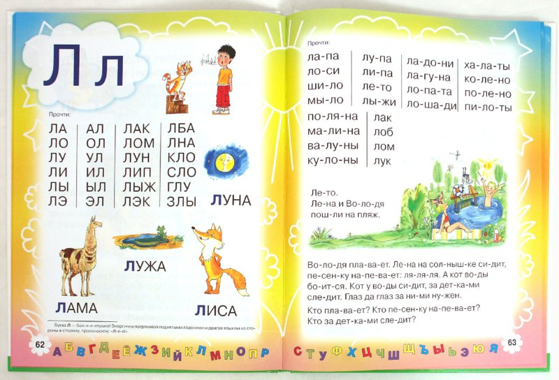 """Страница из Букваря для изучения """"Л"""""""