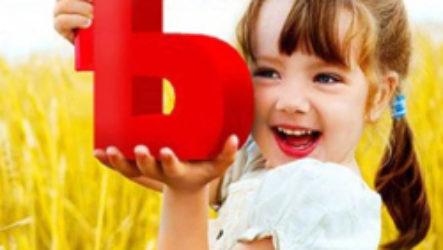 Как правильно научить ребенка читать по методам Зайцева, Глена Домана и с помощью Букваря
