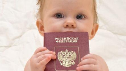 Как оформить загранпаспорт для ребенка до года или старше