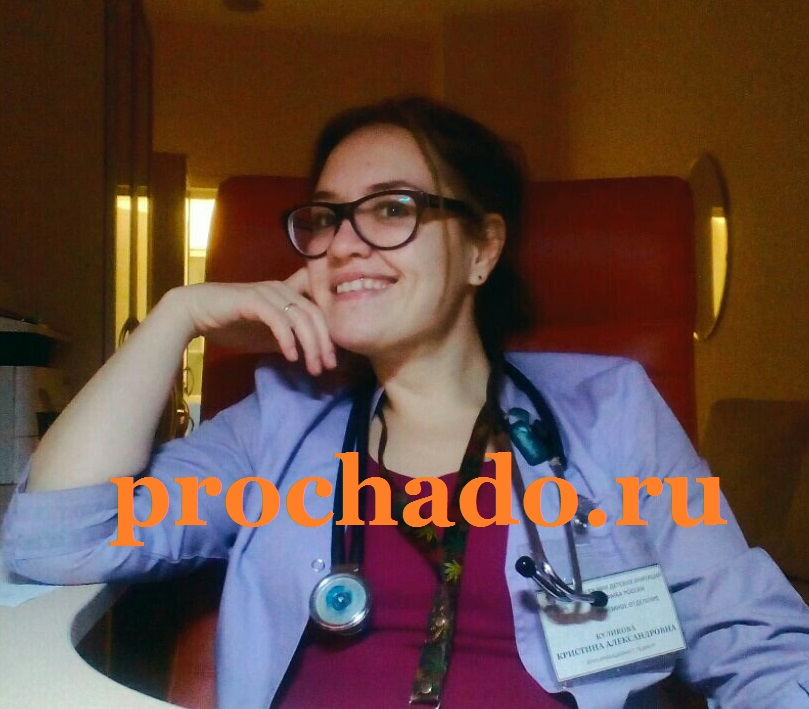 врач, педиатр, педиатр Куликова, Кристина Александровна, инфекционист, prochado.ru