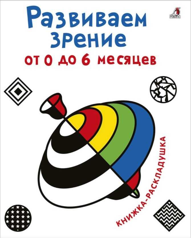 книга, книга для ребёнка, книга для развития, книга для зрения, детская книга, книга раскладушка, яркая книга, какую книгу выбрать, развивающая книга